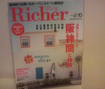 Richer 10月号