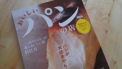 おいしいパンの店