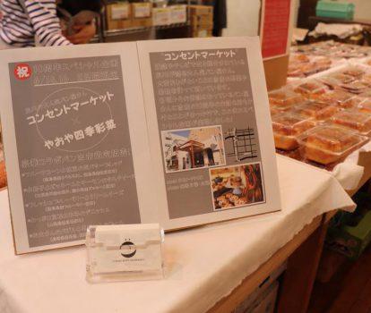 四季彩菜さん10周年
