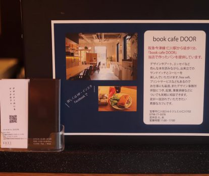 Book Cafe DOOR